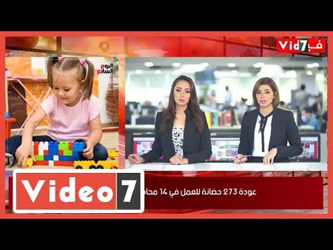 نشرة أخبار اليوم السابع   تفاصيل عودة فتح الحضانات   وتخريد السيارات التي مر على إنتاجها 20 عاما  - 13:04-2020 / 7 / 13