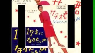 サチオ君:歌唱 いしだあゆみ いしだあゆみ 動画 23