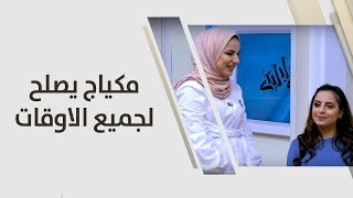 رزان السلمان - مكياج يصلح لجميع الاوقات
