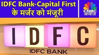 IDFC Bank-Capital First के मर्जर को मंजूरी | CNBC Awaaz