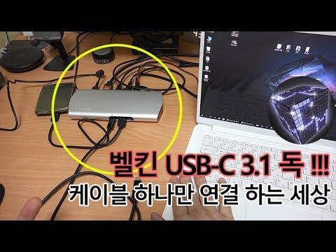 Belkin USB-C 3.1 EXPRESS DOCK HD USB-C 케이블 하나로 다 연결한다