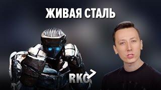 """""""RAP Кинообзор 7"""" — Живая Сталь"""