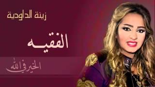 Download Zina Daoudia - El F9ih (Official Audio) | زينة الداودية - الفقيه MP3 song and Music Video