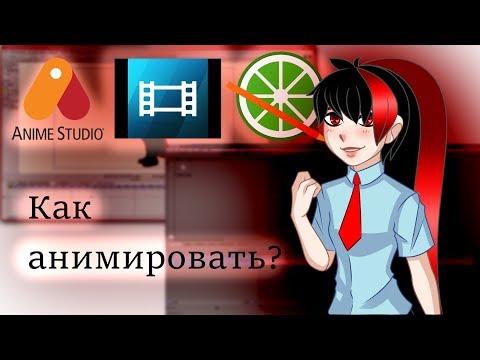 Как делать плавные анимации? (Sony Vegas Pro, Anime Studio Pro)