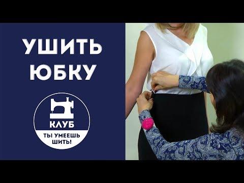Как уменьшить юбку в размере