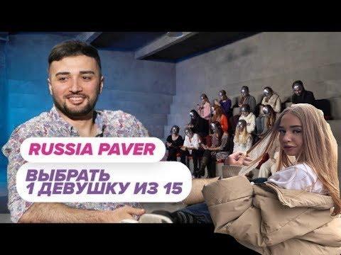 Реакция Westy на: Выбрать 1 из 15. Russia Paver играет в Чат На Вылет / Пинк Шугар