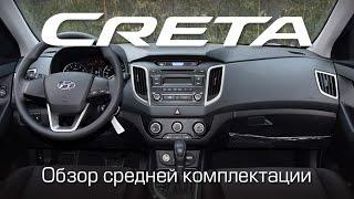 Обзор Hyundai Creta 2016 1,6L GS