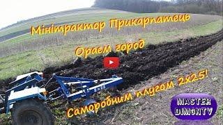 Мінітрактор Прикарпатець,Ораєм город саморобним плугом 2x25