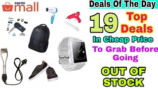"""Hurry! 19 Paytm Mall Cheap Products """"Asked By You"""" In Recent Videos."""