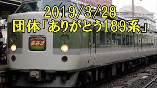 [車内放送] ありがとう189系 (長野発車後、軽井沢発車後、長野到着前放送)