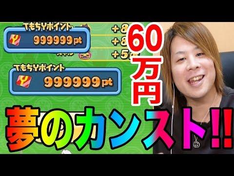 ぷにぷについにYポイントカンストしてみた!!一度やってみたかった夢!!【妖怪ウォッチぷにぷに】100位以内チャレンジスコアタYo-kai Watch part625とーまゲーム