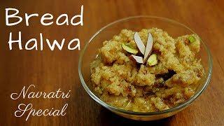 Bread Halwa Recipe   Bread Sheera Recipe   Double Ka Meetha   Recipes with Bread