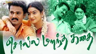 Solla Marandha Kadhai | Full Tamil Movie | Cheran, Rathi | Thangar Bachan | Ilaiyaraaja