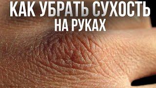Как омолодить и увлажнить кожу рук за 10 минут