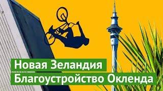 Новая Зеландия, Окленд: хорошее благоустройство на краю света