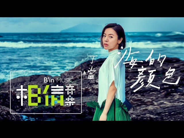 DELLA丁噹 [ 海的顏色 Color Of The Sea ] Official Music Video(華視/中天電視劇《最佳利益》插曲)
