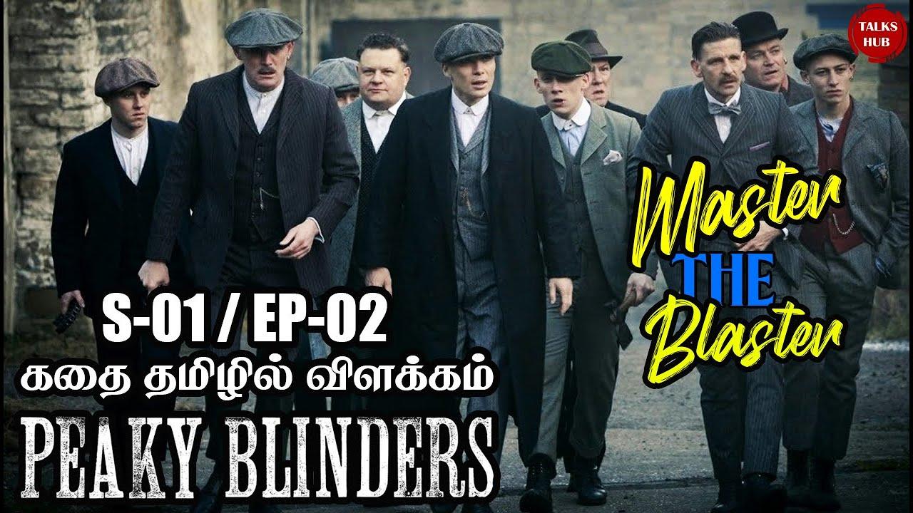 Download Peaky Blinders Tamil explained | Peaky Blinders Season -01 Episode - 02 | Talks Hub | tamil movies