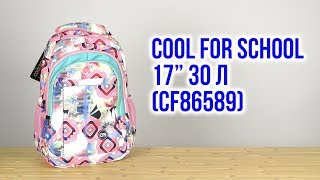 Розпакування Cool For School 17'' 30 л CF86589