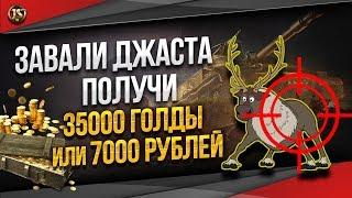 7000 РУБЛЕЙ ИЛИ 35000 ГОЛДЫ СУПЕР ЧЕЛЛЕНДЖ ОТ КОЛЯН КОРЕЦКИЙ