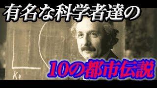 有名な科学者たちにまつわる10の都市伝説(逸話)