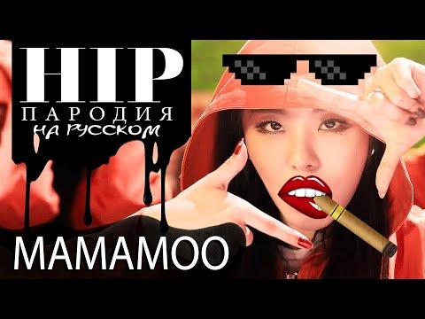 마마무(MAMAMOO) - HIP (ПАРОДИЯ НА РУССКОМ)