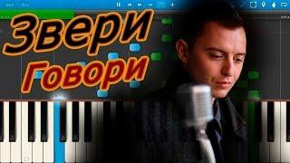 Звери - Говори (на пианино Synthesia)