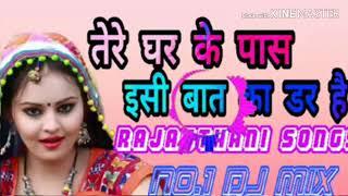 Tere Ghar Ke Paas Mera Ghar Hai bas ISI Baat Ka Dar Hai DJ song Rajasthani new