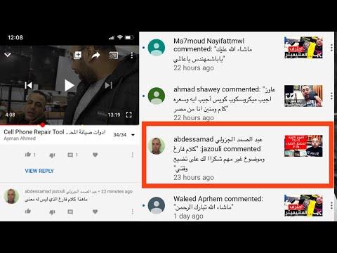 عبد-الصمد-الجزولى-المزيف