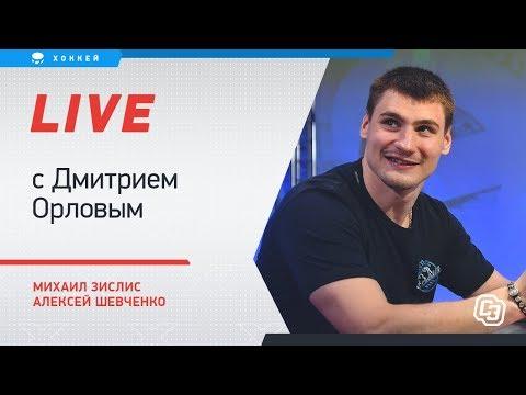 """Орлов не знал о кокаине Кузнецова. Онлайн с защитником """"Вашингтона"""""""