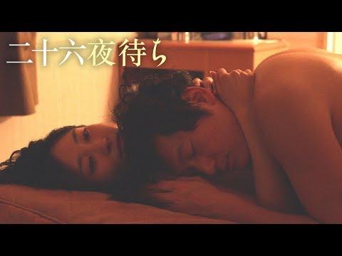 『二十六夜待ち』 DVD予告