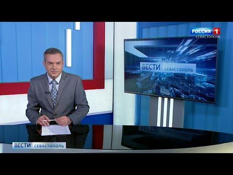 Вести Севастополь 22.01.2020.