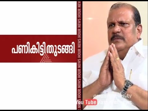 PC George censured in Assembly: Asianet News Hour15th July 2015