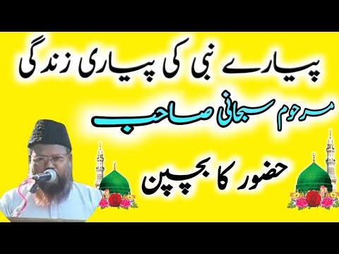 HUZUR KA BACHPAN part 1 Ghulam Mohiuddin Subhani Sahab ka taqreer
