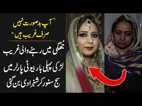 Slum Girl's Makeup Transformation | Bushra Gulfam Fulfilled The Dream Of A Jhuggi Girl