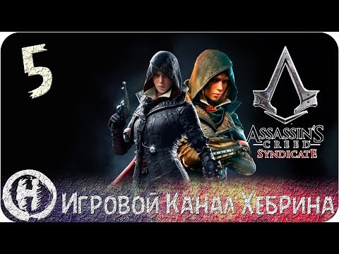 Assassins Creed Syndicate - Часть 5 (Охота на призрака)