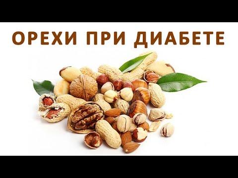 Какие орехи полезны при сахарном диабете