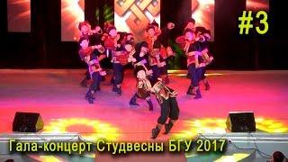 «Наездники» - «Байкальские волны» Гала-концерт #3