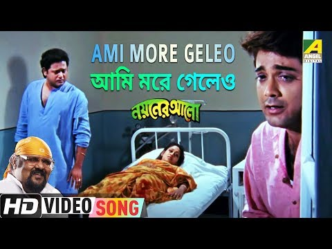 Ami More Geleo | Nayaner Alo | Bengali Movie Song | Pratik Chowdhury