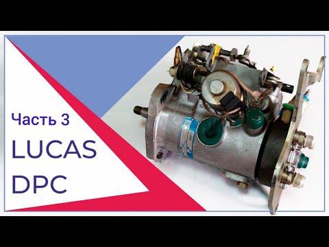 Ремонт тнвд Лукас своими руками 3 часть  Ответы на вопросы, Lucas DPC