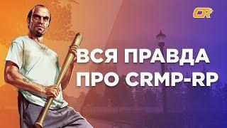 Основатель CRMP RP уходит с проекта