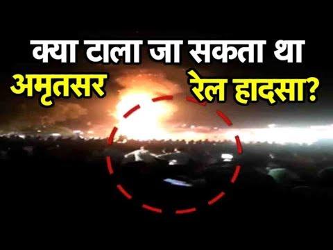 क्या टाला जा सकता था अमृतसर रेल हादसा ? | Punjab Tak