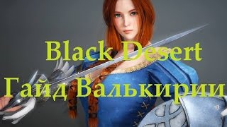 Black Desert - 101 История Валькирий (Гайд) - Пролог, Глава 1