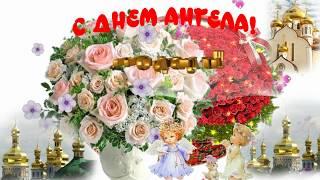 🌺С Днем Ангела красивое музыкальное🌺поздравление и пожелания🌹С ИМЕНИНАМИ🌷!