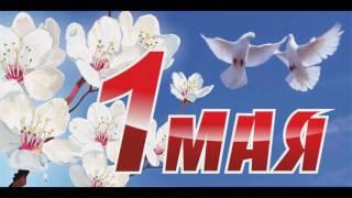 1 Мая С Праздником Весны и Труда!!!