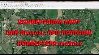 Конвертация карт для Androzic при помощи конвертера img2ozf. Как пользоваться img2ozf(Для работы с Androzic и другими навигационными программами на смартфонах и планшетах требуется конвертер в..., 2015-03-30T09:48:40.000Z)