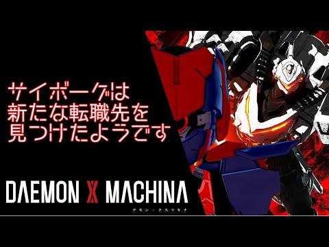 【デモンエクスマキナ】サイボーグさんロボに乗る #4【初見プレイ】