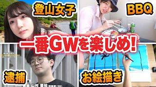GW中に逮捕されていた・・・・?一番GW満喫した人が勝ち!対決やってみたらまさかの事態に・・・・【対決】