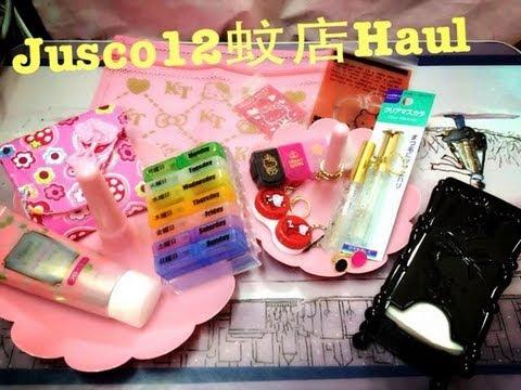 ♥Chi Cha: JUSCO 12蚊店必買平價好物♥ (Rose Hand Cream可媲美Crabtree&Evelyn,口罩同樣以 12 港出售。有需要的朋友不妨多留意,可以用來洗粉撲,家具小物 ...