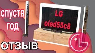 LG OLED55C8 тесты и отзыв спустя год