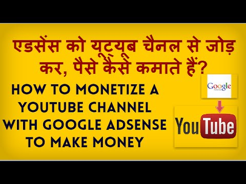 Monetize a YouTube channel with Google Adsense. YouTube se kaise paise kamate hain?